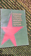 Воспитание учащихся в процессе начального военного обучения В.Третьяков