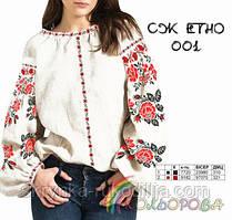 Заготовка для вишивки жіночої сорочки в стилі ЕТНО (БОХО) на натуральній тканині