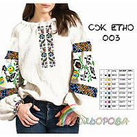 Заготовка для вишивки жіночої сорочки в стилі ЕТНО (БОХО)