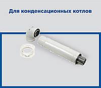 Комплект коаксиального дымохода с  трубой для конденсационных котлов