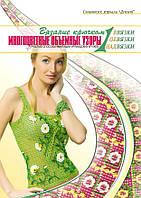 """Спецвыпуск """"Многоцветные объемные узоры"""" Эл. версия"""