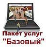 Пакет услуг «Базовый» на портале Prom.ua, создание и продвижение сайта, тел. 0993524283