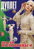 """Журнал по вязанию. Спецвыпуск """"Шали. Палантины ч. 4"""", фото 1"""