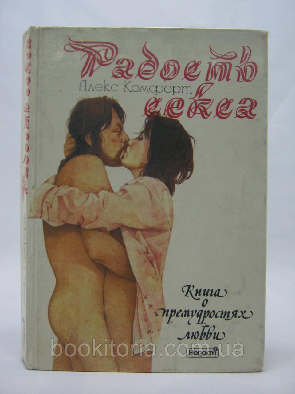 Радости любви эротики и секса