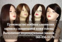 Индивидуальный заказ парика.