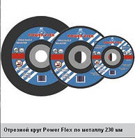 Круги отрезные по металлу POWER FLEX 115х2,5х22,2