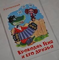 Книга. Крокодил Гена и его друзья