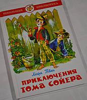 Книга. Приключения Тома Сойера