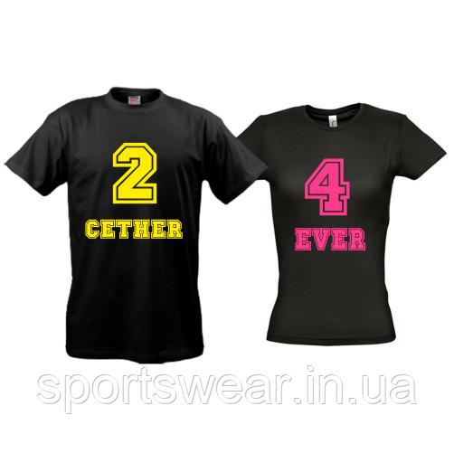Парные футболки 2 gether 4 ever