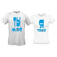 Парные футболки Ты моё - Я твоё