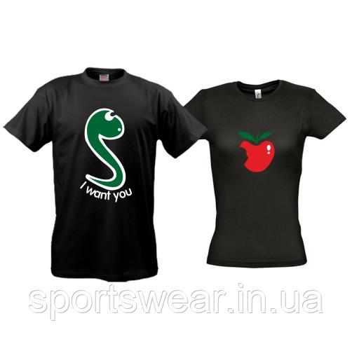 Парные футболки червячок с яблочком