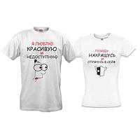 Парные футболки Красивая и недоступная