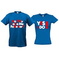 Парные футболки Do you love me forever