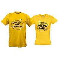 Парные футболки Варю пельмени - готовлю борщ