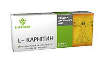 Аминокислота L-карнитин №40.Для превращения жира в енергию
