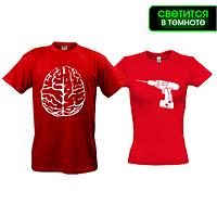 Парные футболки Дрель и мозг (glow)