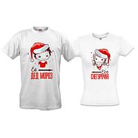 Парные футболки Ее Дед Мороз - Его Снегурочка