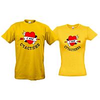 Парные футболки Счастлив с ней - счастлива с ним