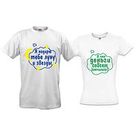 Парные футболки Подарю луну и звезды