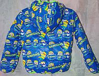 Куртка детская наполнитель синтепон 200 рост(116,122,128,134см)