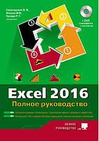Excel 2016. Полное руководство + 7 обучающих курсов. Серогодский В.В.