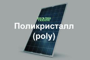 Поликристаллические солнечные панели (фотомодули, батареи)