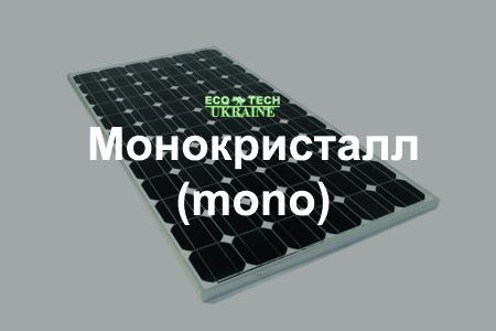 Монокристаллические солнечные панели (фотомодули, батареи)