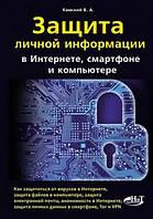 Защита личной информации в интернете, смартфоне и компьютере.  Камский В. А.