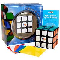 Кубик рубик Фирменный плюс 3х3х3 (чёрный пластик)