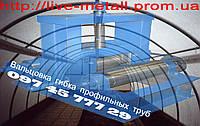 Услуги по гибке металлических труб