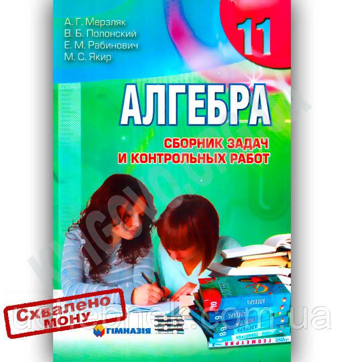 Алгебра класс Сборник задач и контрольных работ Авт Мерзляк А  Алгебра 11 класс Сборник задач и контрольных работ Авт Мерзляк А Полонский В