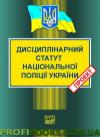 Закон України Про Дисциплінарний статут Національної поліції України 2017