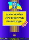 Закон України Про Вищу раду правосуддя 2017