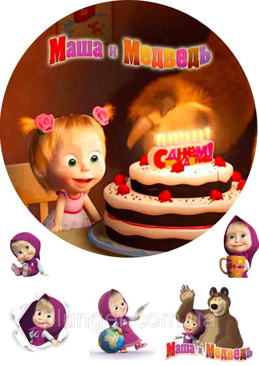 """Вафельна картинка для торта """"Маша і Ведмідь"""", (лист А4), товщина 0,3 мм"""