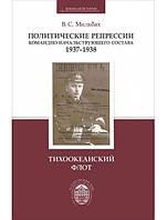 Политические репрессии командно-начальствующего состава, 1937-1938 гг. Тихоокеанский флот.  Мильбах В.С.