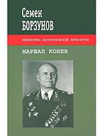 Маршал Конев. Борзунов С.