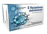 """Биологически активная добавка """"8 незаменимых аминокислот"""" №50"""