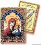 Набор в технике декупаж Богородица Казанская