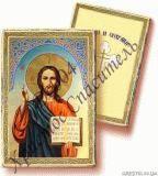 Набор в технике декупаж Христос Спаситель