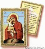 Набор в технике декупаж Богородица Почаевская