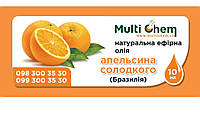 MultiChem. Апельсину солодкого ефірна олія натуральна (Бразилія), 10 мл. Эфирное масло апельсина.