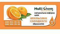 MultiChem. Апельсину солодкого ефірна олія натуральна (Бразилія), 1 кг. Эфирное масло апельсина.