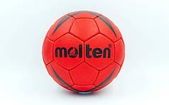 Мяч гандбольный MOLTEN PVC размер0 HB-4756-0