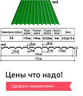 Профнастил стеновой С-8