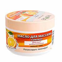 Масло для массажа антицеллюлитное Апельсин и шелк, Body Butter, Belle Jardin
