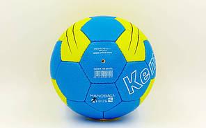 Мяч для гандбола КЕМРА HB-5410-0 (PU, р-р 0, сшит вручную, синий-желтый), фото 2