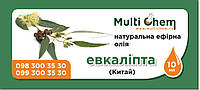 MultiChem. Евкаліпта ефірна олія натуральна (Китай), 10 мл. Эфирное масло эвкалипта.