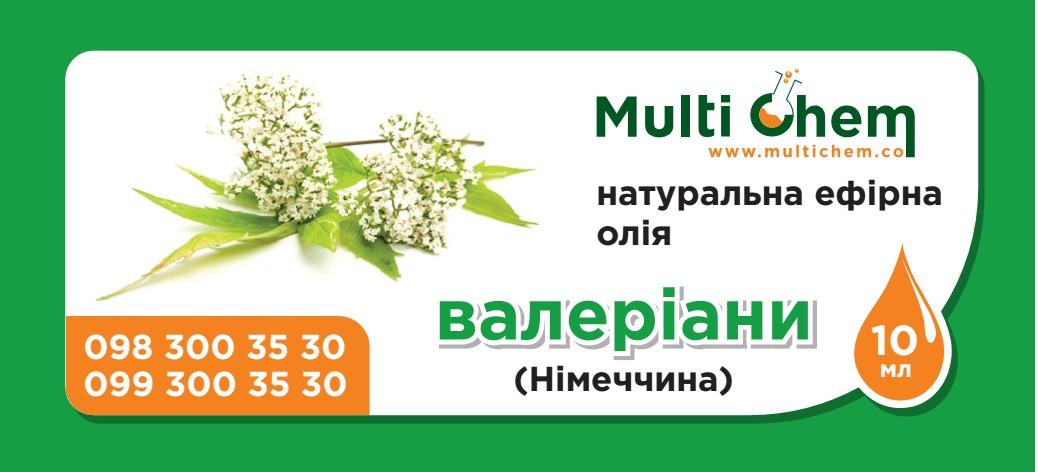 MultiChem. Валеріани ефірна олія натуральна (Німеччина), 1 кг. Эфирное масло валерианы.