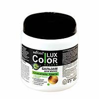 Бальзам для волос Спасатель цвета, 450мл, Color Lux