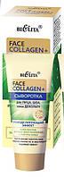 Сыворотка для лица, шеи и декольте, 30 мл, Face collagen, Bielita